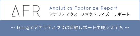 Googleアナリティクスの自動レポート生成システム