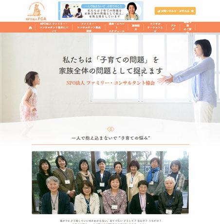 NPO法人 ファミリー・コンサルタント協会