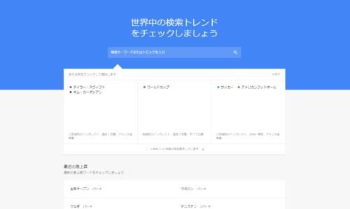 Googleトレンド 検索ページ