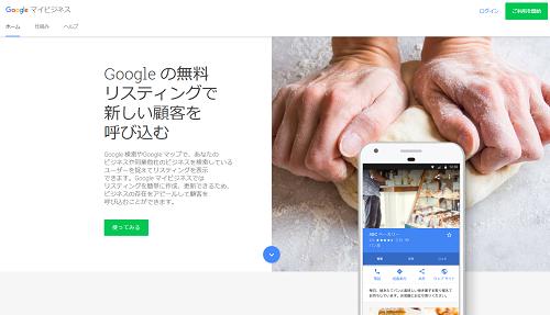 googleマイビジネス 登録画面