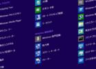 Windowsアクセサリ メイン画像