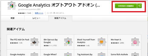 Googleアナリティクスオプトアウト追加 イメージ画像3