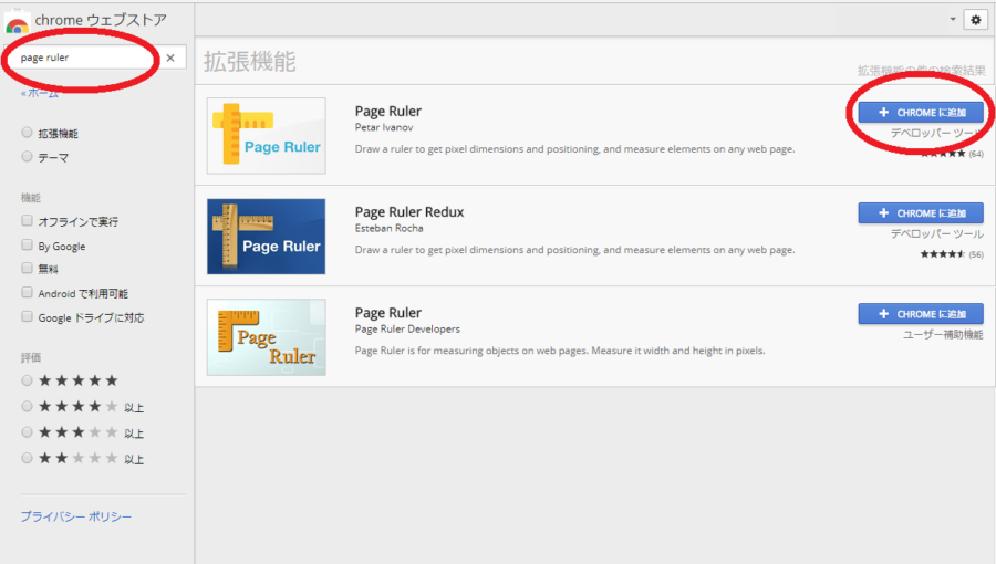 Google Chrome 拡張機能追加方法