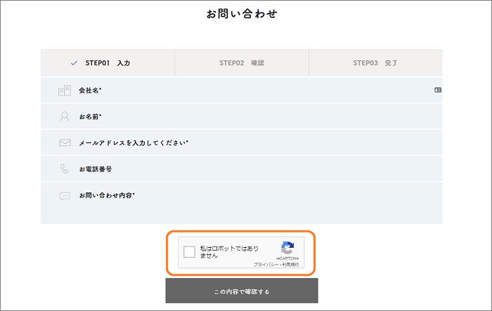 フォーム スパム対策 reCAPTCHA