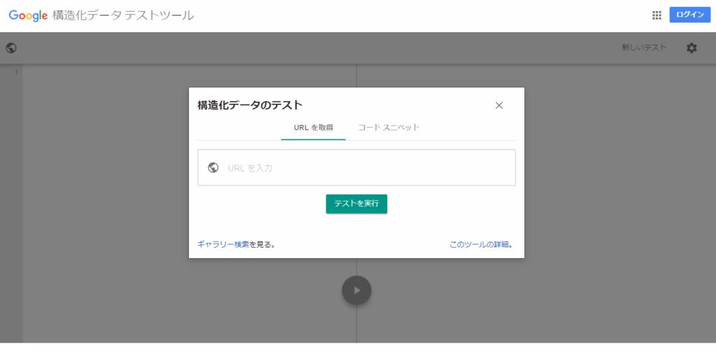 Google構造化テストツール