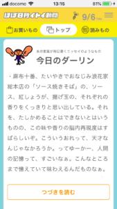 スマホ サンプル画像(ほぼ日刊イトイ新聞)
