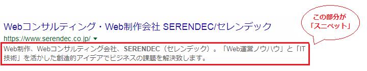 SERENDECの表示例