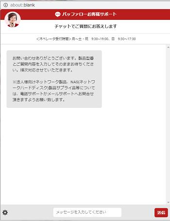 バッファロー チャットサポート 表示画面