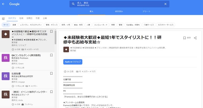 Googleおしごと検索結果画面