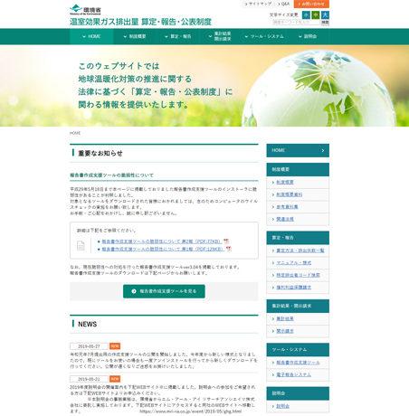 環境省 温室効果ガス排出 webサイト