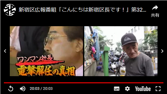 YouTube関連動画 新宿区広報