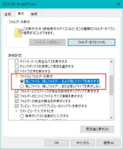 「隠しファイル、隠しフォルダー、および隠しドライブを表示する」をクリック