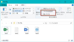 「表示/非表示」の「ファイル名拡張子」と「隠しファイル」をクリック