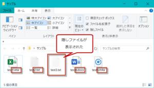 各ファイルの拡張子と、隠しファイルの「test3.txt」が表示された