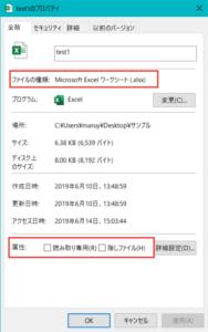 「ファイルの種類」で拡張子を確認する