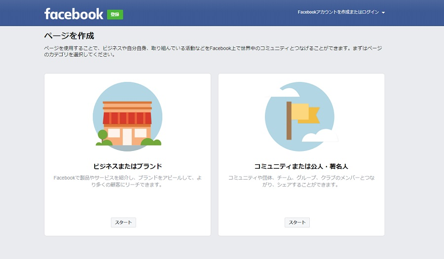 Facebookページ(フェイスブックページ)