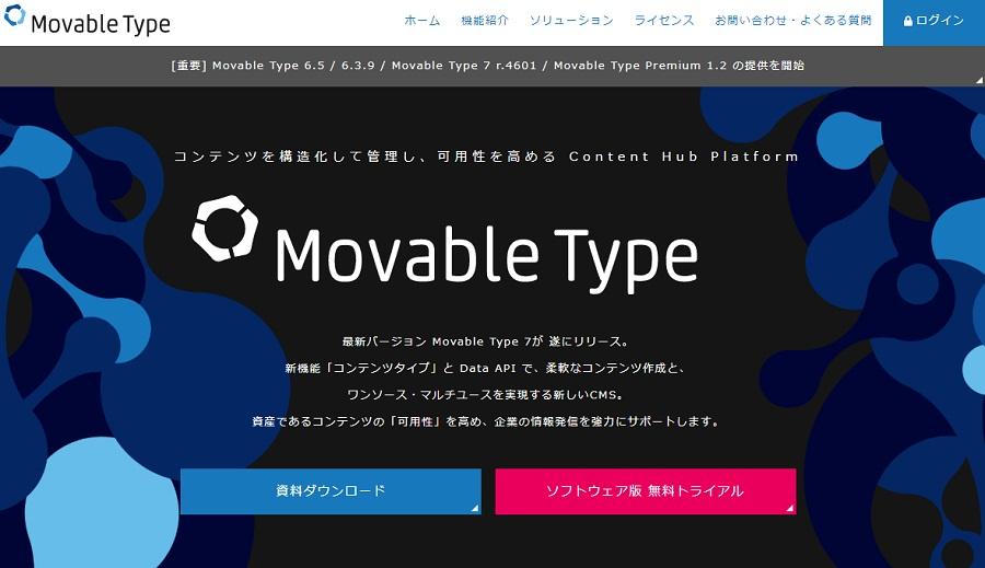 Movable Type(MT/ムーバブルタイプ)