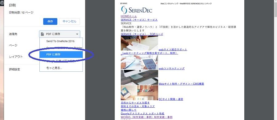ブラウザの印刷機能を利用してwebページをPDF化する方法