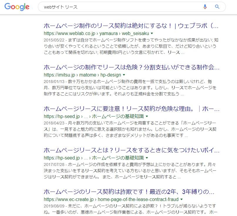 「webサイト リース」の検索結果