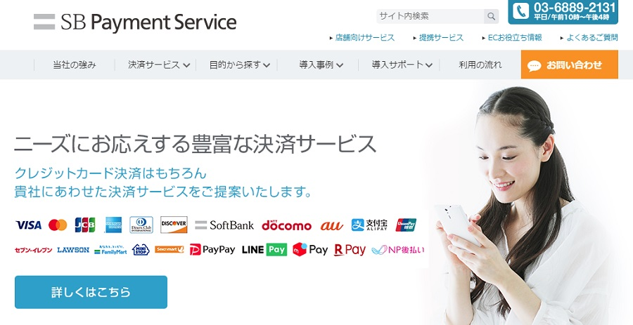 SB payment service