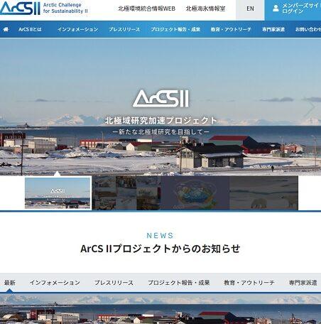 極地研究所北極域研究加速プロジェクト(ArCS II)Webサイト